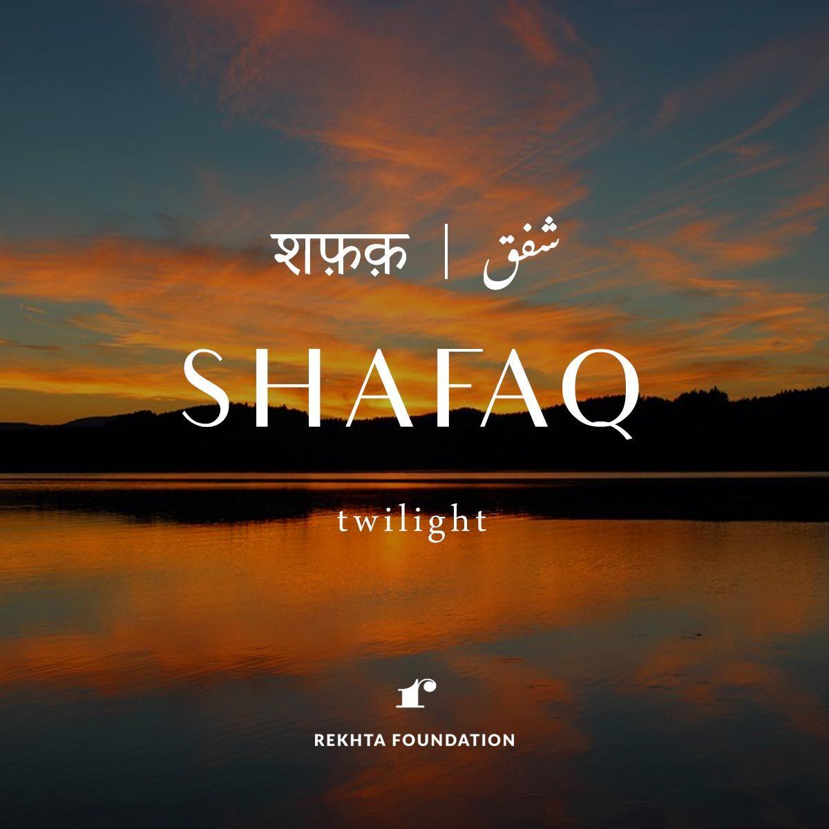 Beautiful Word & Meaning | beautiful words | Urdu words with