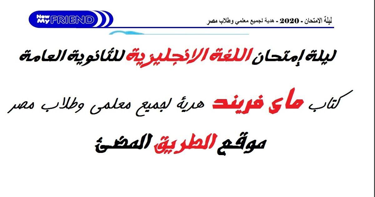 ليلة إمتحان اللغة الانجليزية للثانوية العامة 2020 كتاب ماى فريند هدية لجميع معلمى وطلاب مصر Math Aes Math Equations