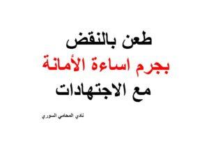 طعن بالنقض بجرم اساءة الأمانة مع الاجتهادات نادي المحامي السوري Arabic Calligraphy Calligraphy