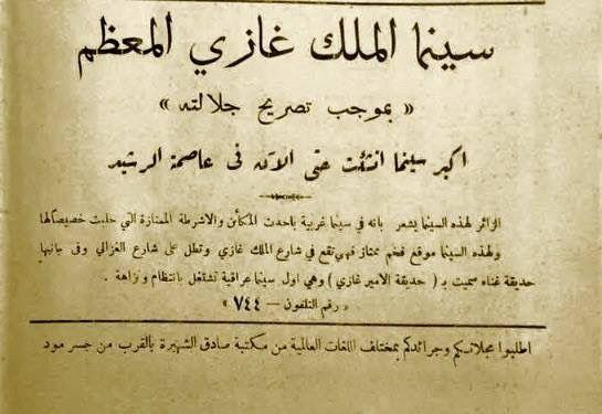 اعلان تجاري يعود الى منتصف الخمسينات سينما الملك غازي اضغط على الاعلان لتكبيره أصبح اسمها سينما الرصافي وتقع في الباب الشرقي Baghdad Iraq Iraqi