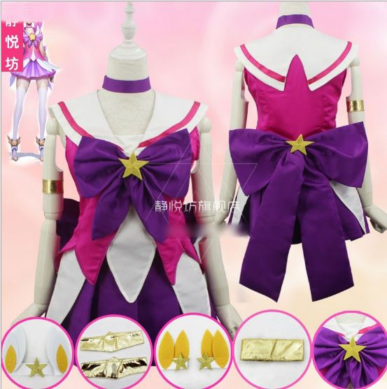 Game LOL League of Legends Lux Star Guardian Skins Lolita Dress Cosplay Costume