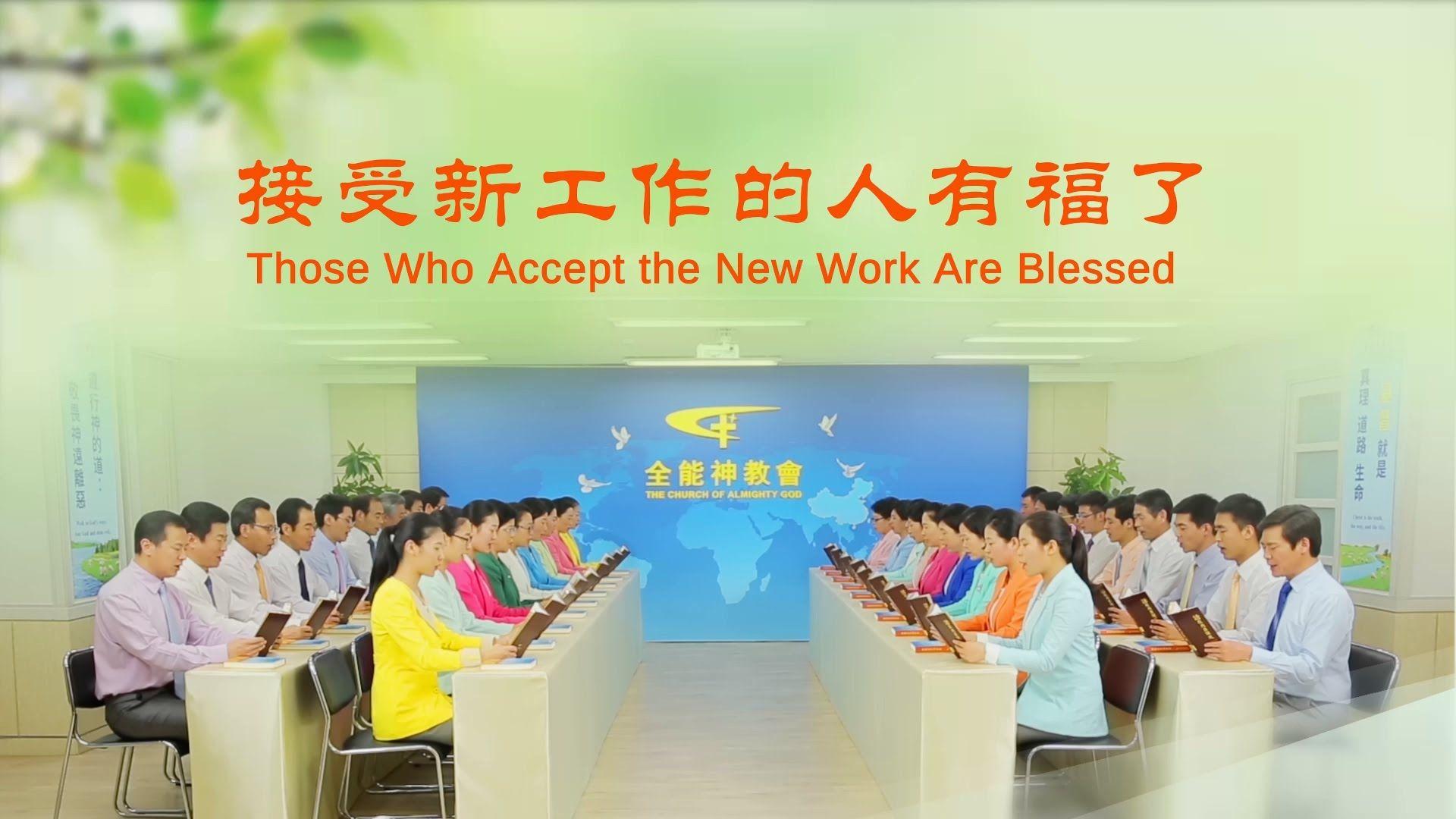 【東方閃電】全能神教會神話詩歌《接受新工作的人有福了》