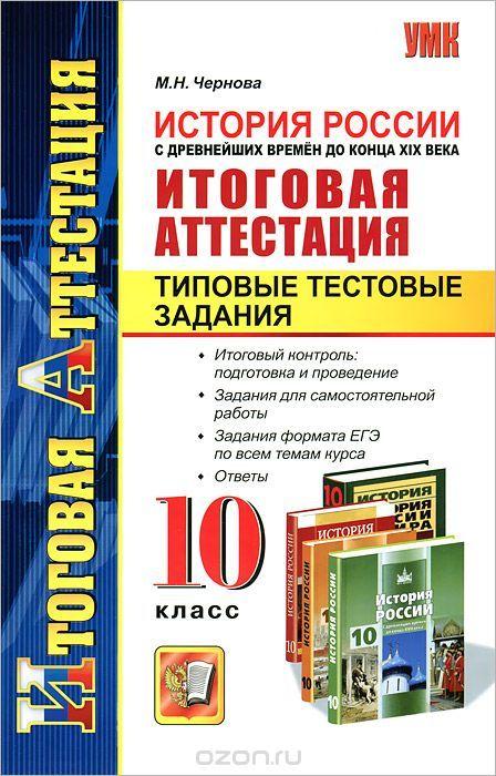 Скачать книгу м.н.чернова итоговая аттестация история россии 10 класс типовые тестовые задания