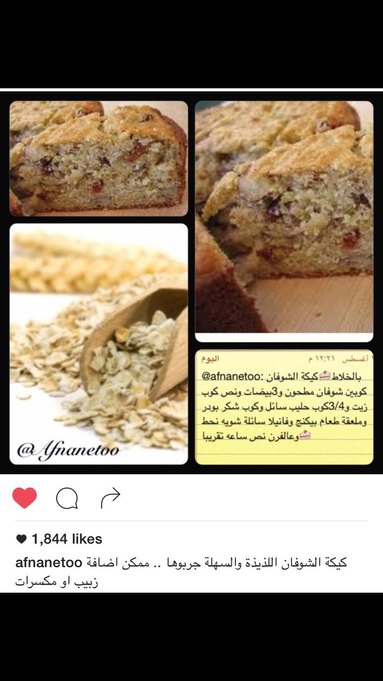Pin By Masa Dreams On My Recipes Food My Recipes Arabic Sweets
