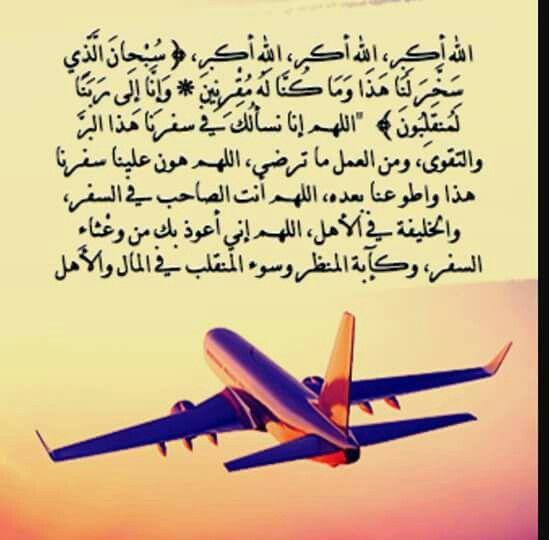 دعاء السفر My Prayer Short Prayers Islamic Prayer