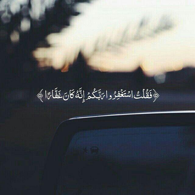 فقلت استغفروا ربكم انه كان غفارا Quran Book Quran Verses Sweet Words