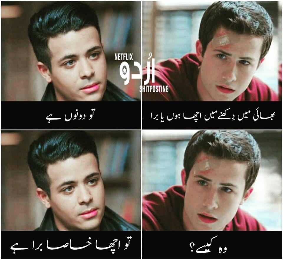 Wakiye Sarcastic Quotes Funny Urdu Funny Quotes Fun Quotes Funny