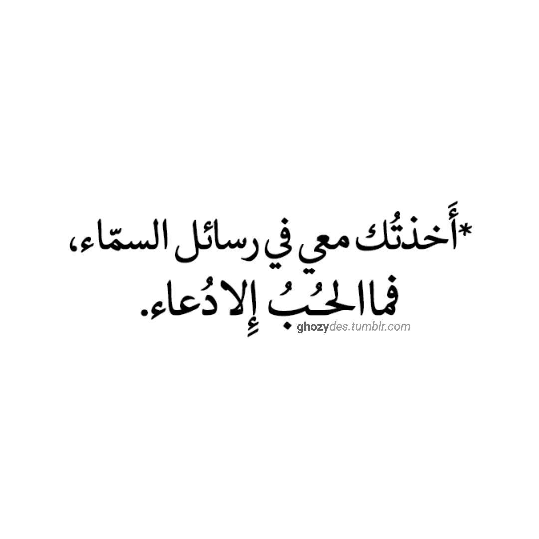 أخذتك معي في رسائل السماء فما الحب إلا دعاء Calligraphy Quotes Love Quotes For Book Lovers Sweet Love Quotes