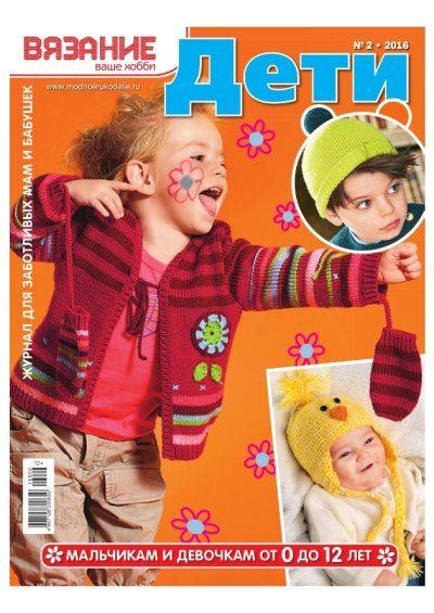 элегантный свитер для мальчика, розовый плед и кофточка для малышки, платье с рюшами, жакет для мальчика с жаккардовой кокеткой, комплект для мальчиков - шапочка с помпоном и свитер с жаккардовыми рукавами, цветной жакетик для грудного малыша, комплект со штанишками и еще один с шапочкой, шарфом и пуловером, джемпер в полоску для подростка, жакет на пуговицах, яркое пальто для девочки и т. д....