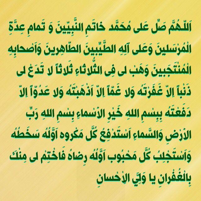دعاء يوم الثلاثاء Arabic Arabic Calligraphy Calligraphy
