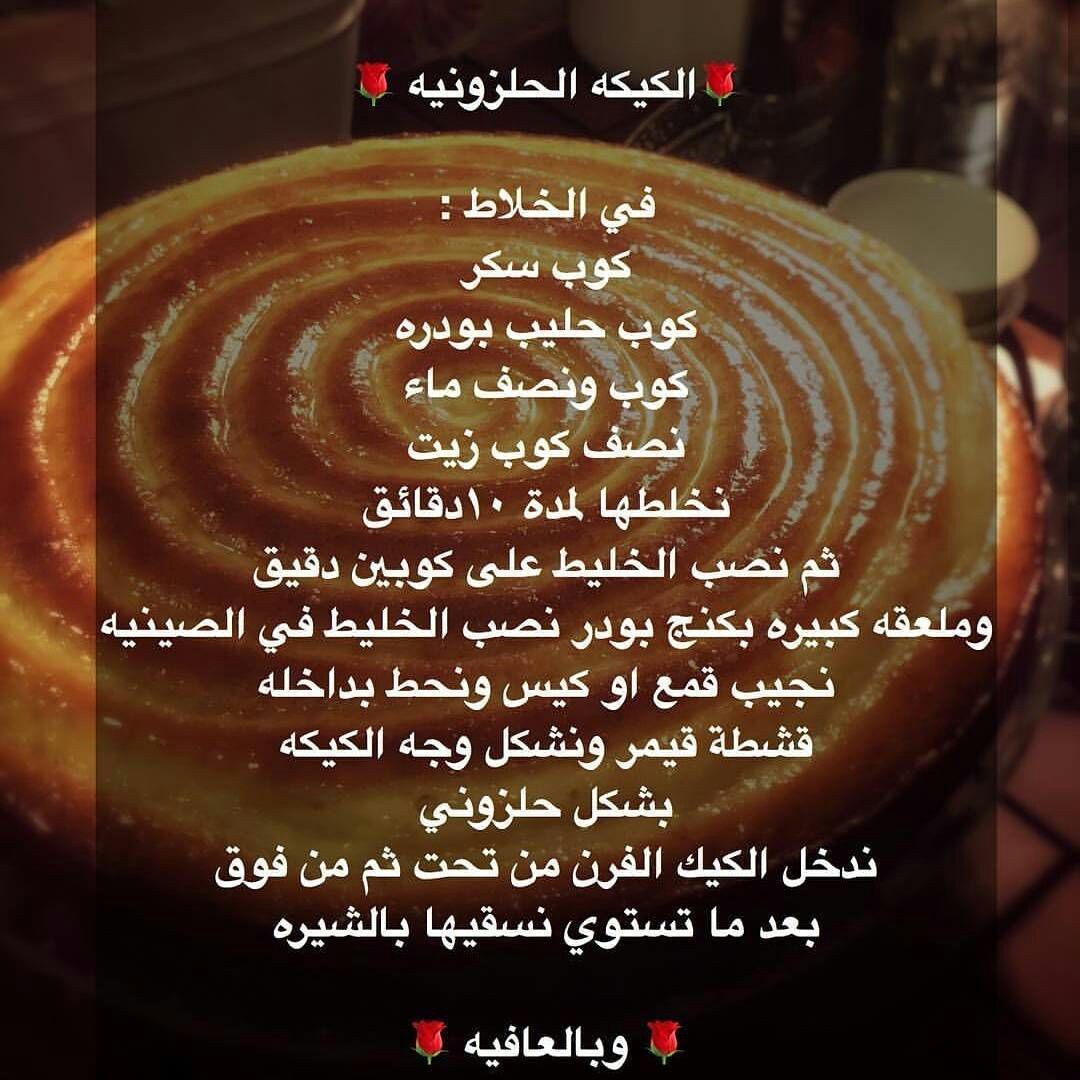 Pin By Yasser Akah On اكلات أعجبتني Arabic Food Arabic Sweets Food