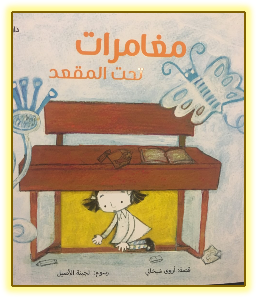 Award Winning Arabic Story Book Now Available At Our Online Arabic Bookstore Www Sanabilbooks Com Kids Story Books Arabic Books Music Flashcards