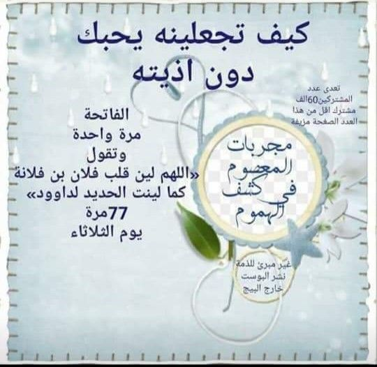 Pin By Fine Touche On ادعية قرأنية Islam Facts Islam Beliefs Islamic Quotes