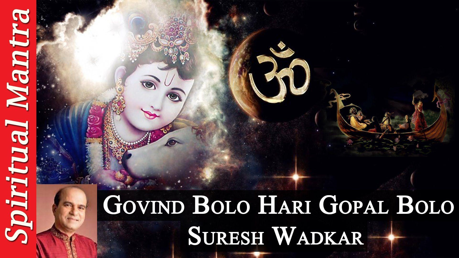 Govind Bolo Hari Gopal Bolo - Krishna Bhajan By Suresh