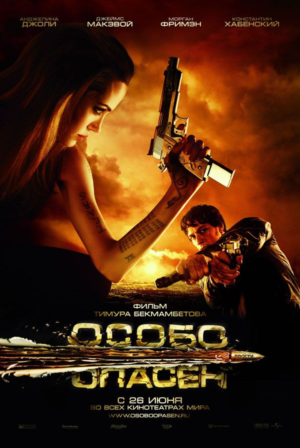 Oso Bo Opa Sen Wanted 2008 Wanted Movie Web Movie Streaming Movies