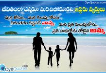 Best Telugu Heart Touching Quotes About Parents Me Parenting