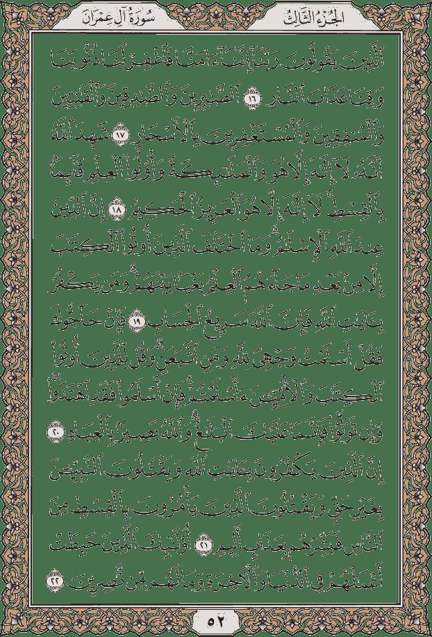 Pin Op القران De Koran