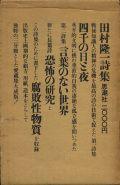 田村隆一 著 杉浦康平 造本 思潮社 1966年