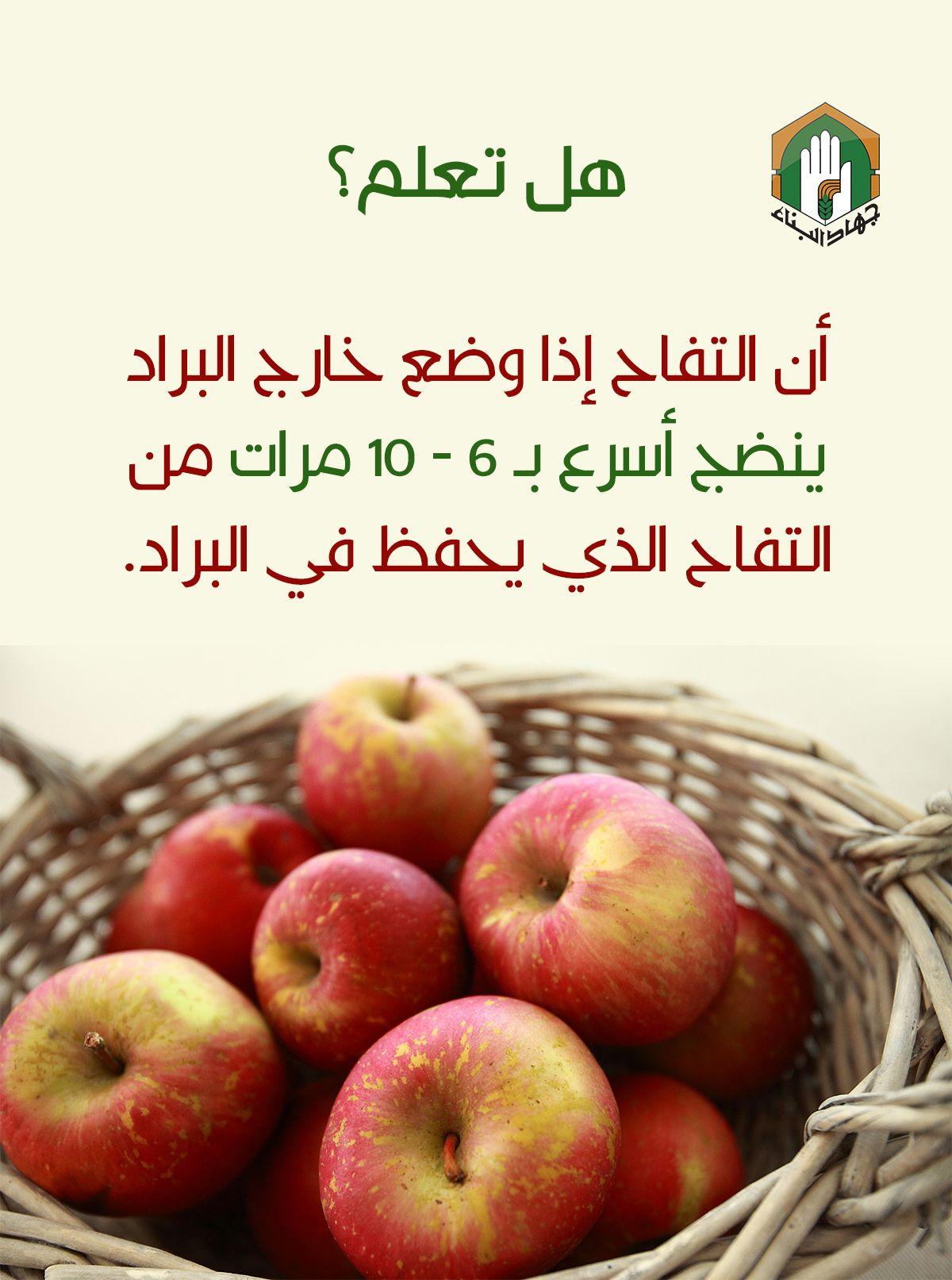 هل تعلم نضوج التفاح Fruit Apple Recipes
