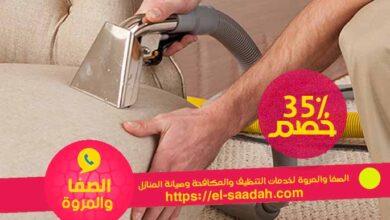 خدمة تنظيف المنازل Archives شركة الصفا والمروة للخدمات المنزلية
