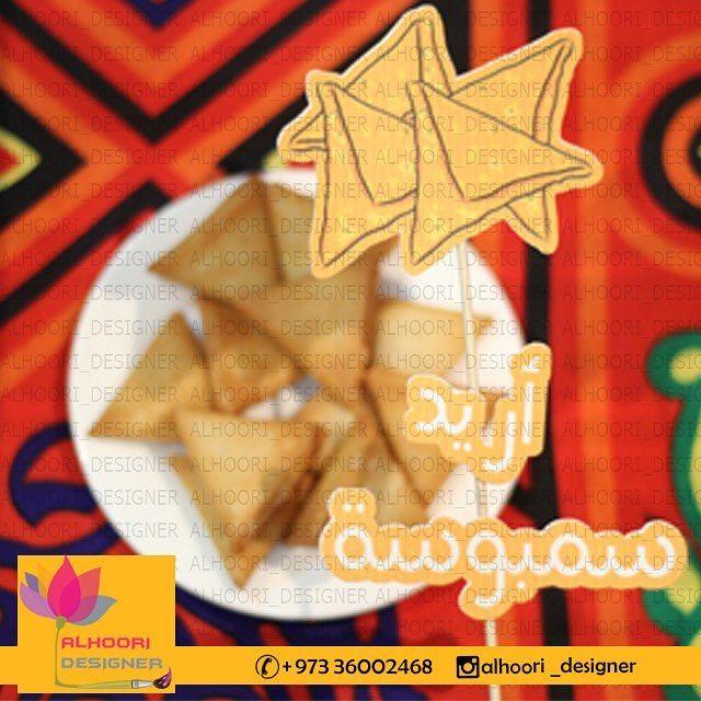 Instagram Photo By Alhoori Designer Jun 6 2016 At 10 26pm Utc Ramadan Crafts Eid Photos Ramadan Decorations