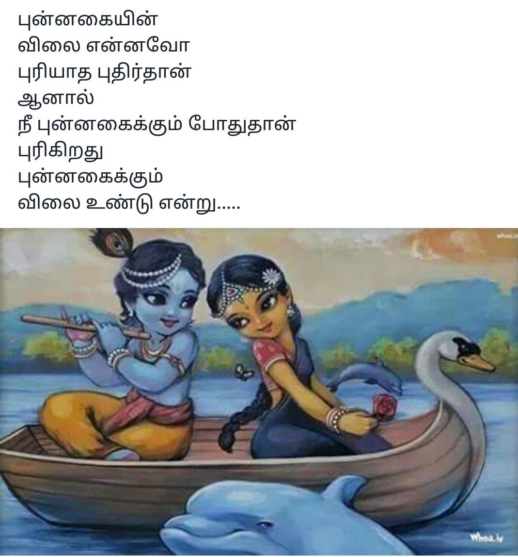 Pin By Bhuvana Jayakumar On Tamil Quotes
