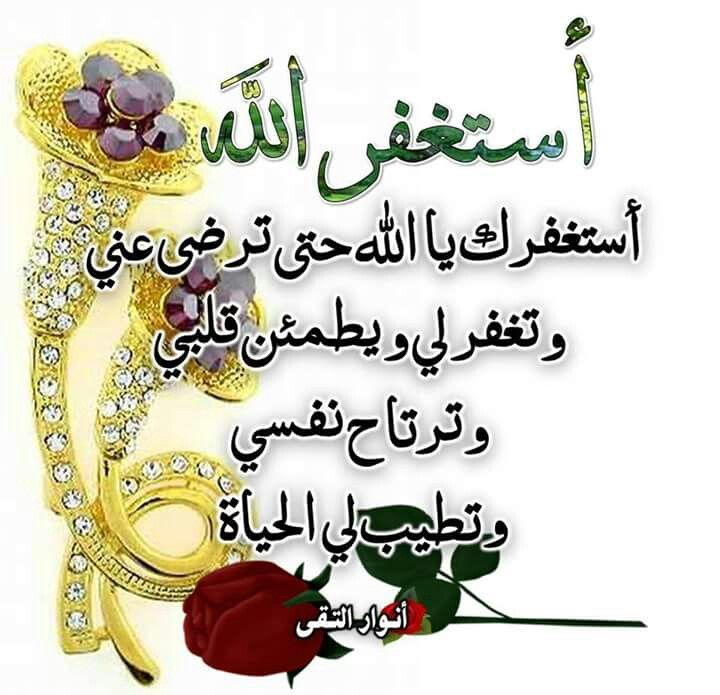 استغفرك ياالله Ramadan Kareem Kareem Arabic Calligraphy