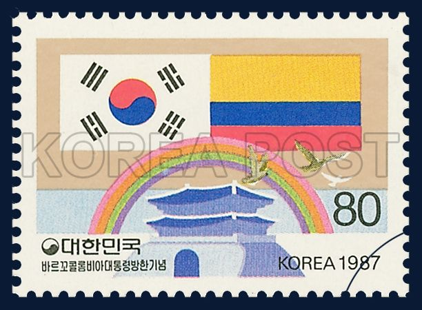 Postage Stamp in Commemoration of the State Visit of His Excellency Virgilio Barco, President of the Republic of Colombia, Korean flag, Colombia flag, Namdaemun, commemoration, white, yellow, 1987 09 08, 바르꼬 콜롬비아대통령 방한기념, 1987년 09월 08일, 1510, 양국 국기와 남대문, postage 우표