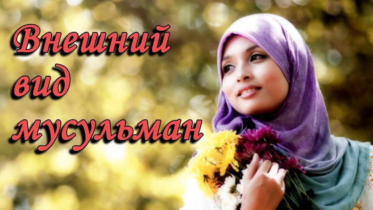 Требования к внешности и одежде в исламе – внешний вид ...  Аминь В Исламе