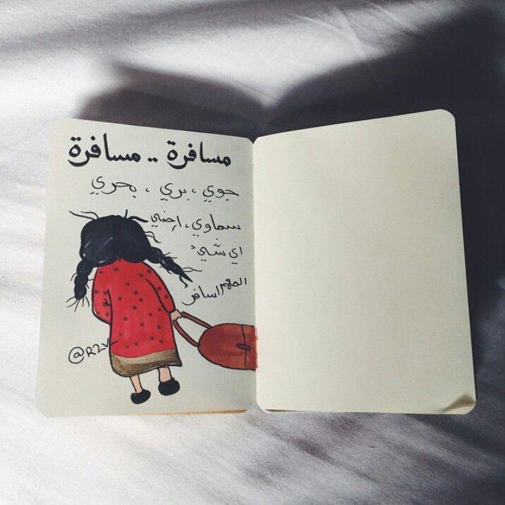 أمي الحبيبة Love Words Words Fictional Characters