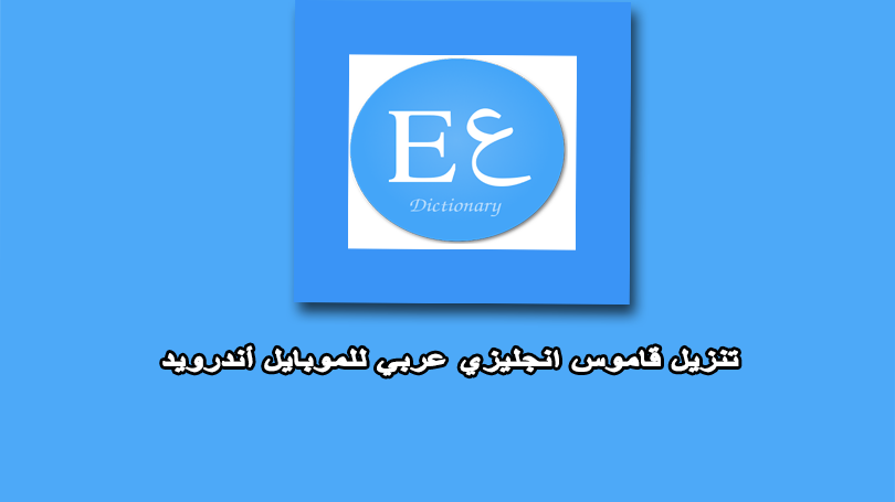 تنزيل قاموس انجليزي عربي للموبايل أندرويد English Arabic Dictionary Dictionary English