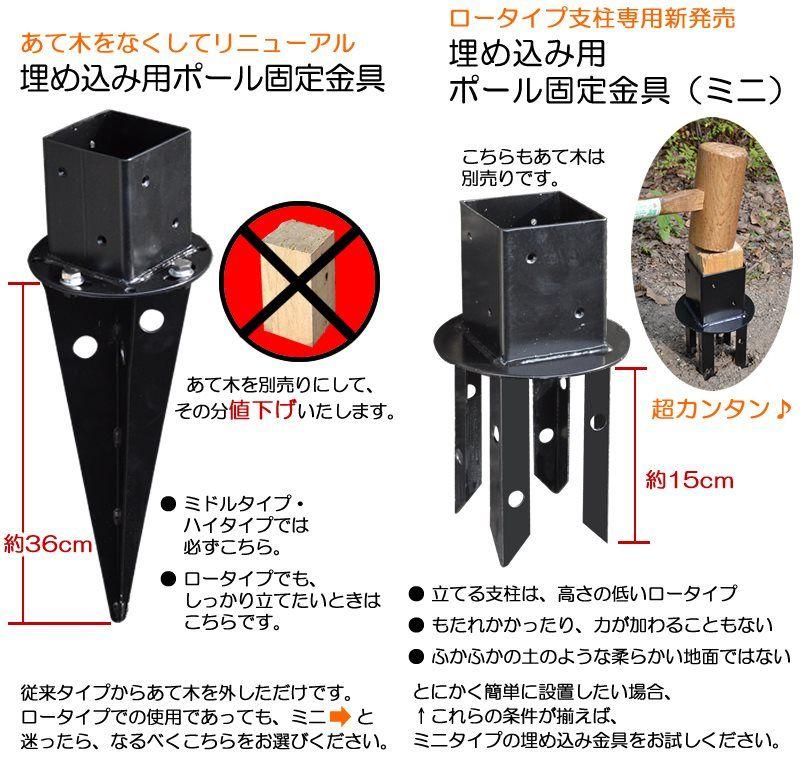 ロータイプ設置専用 埋め込み用ポール 支柱 固定金具 ミニタイプ 高