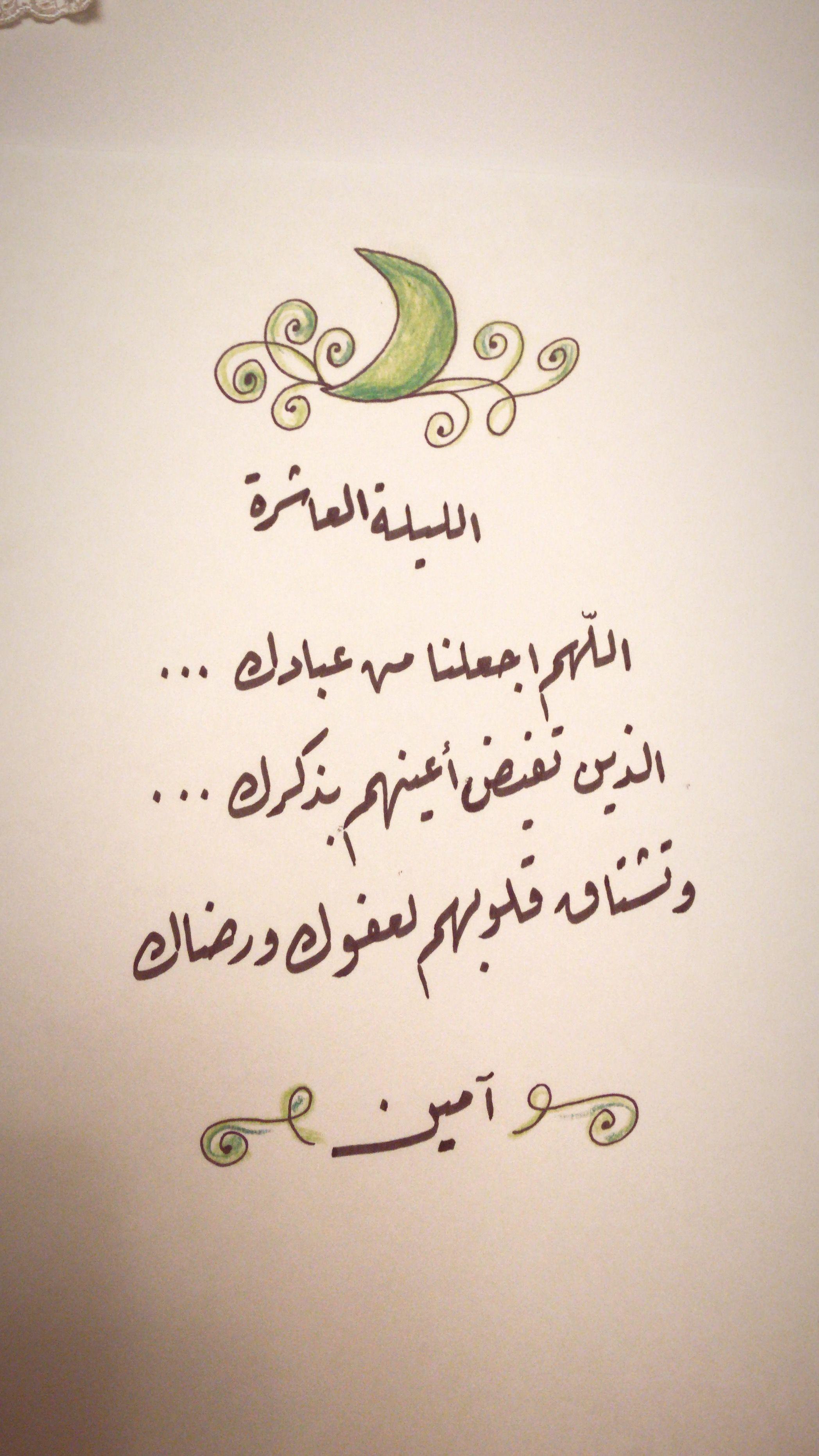 دعاء رمضان خربشات رسم خط خطي رقعة Arabic Calligraphy Calligraphy Crafts