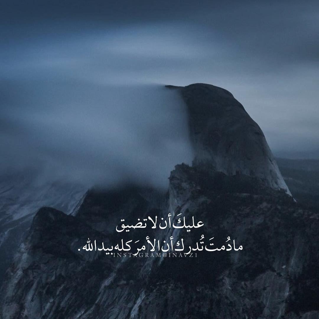 ربما جبر الخواطر يأتي في سطر الحمدلله على كل حال والحمدلله دائما وابدا Inavz1 Islamic Quotes Friends Poster Islamic Quotes Quran