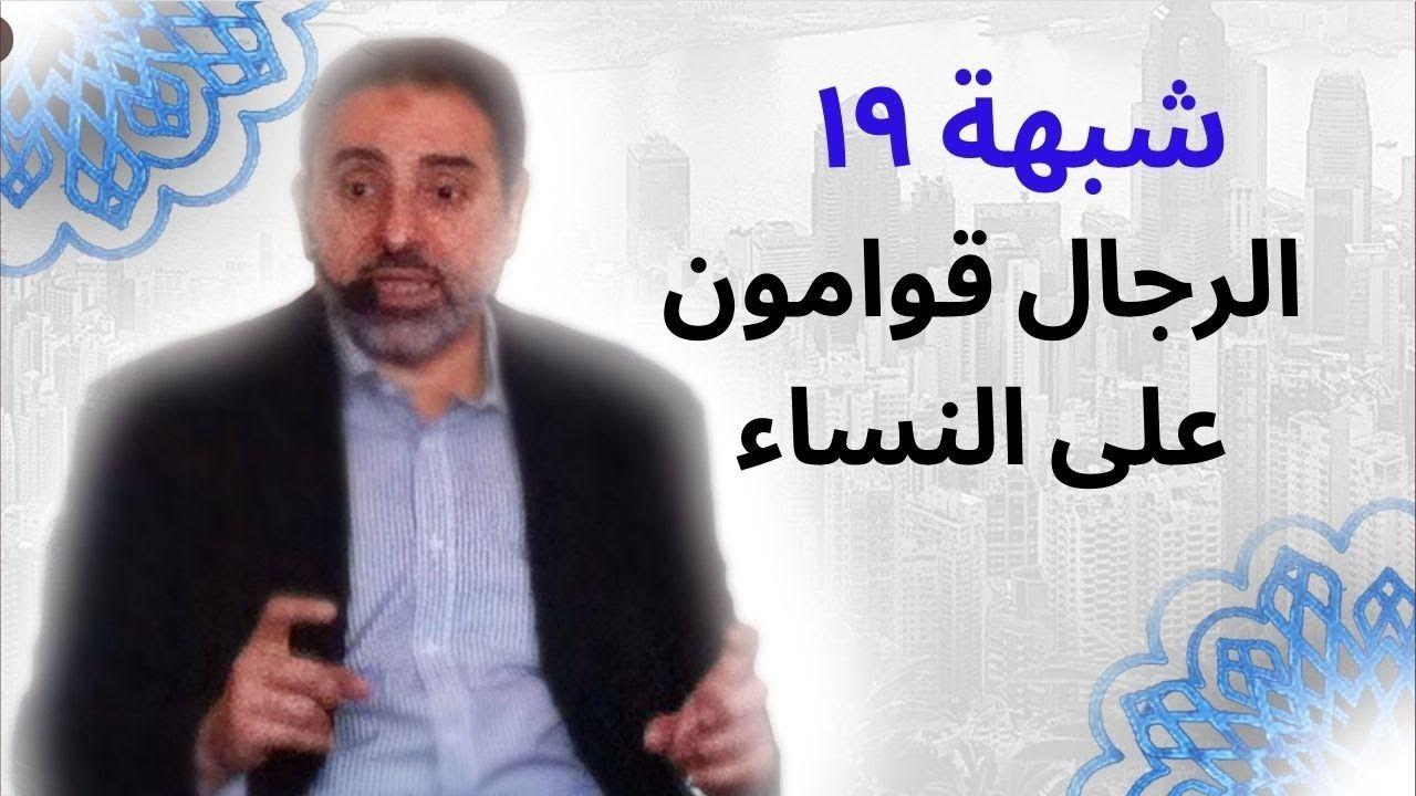 شبهة ١٩ الرجال قوامون على النساء فاضل سليمان Fictional Characters