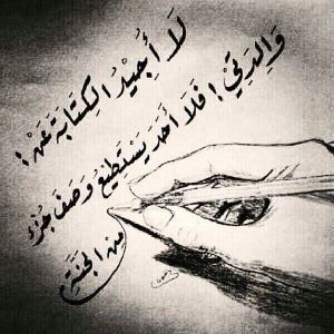 شعر عن الام قصير ومعبر Arabic Quotes Mother Daughter Quotes Beautiful Words