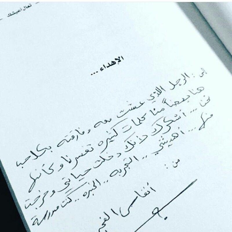 كتاب تعال اعيشك شهرزاد pdf
