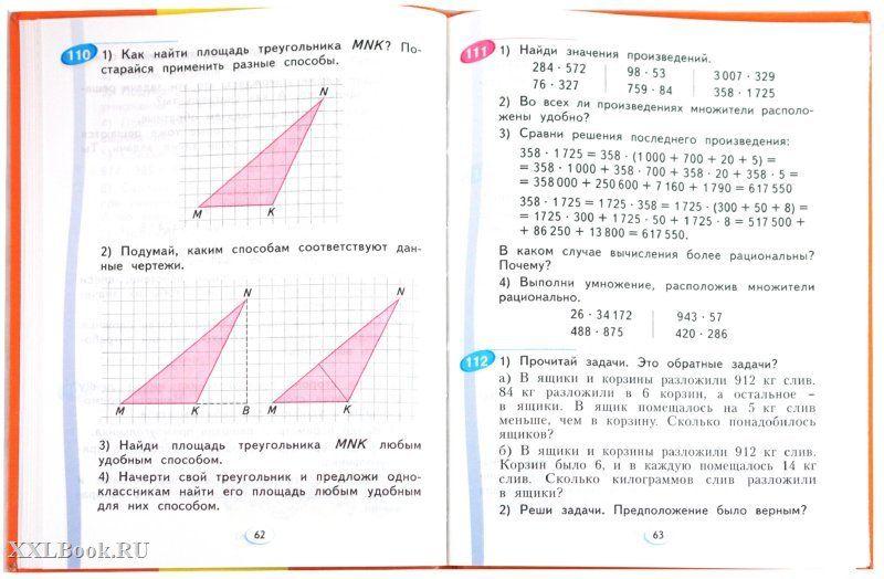 Ответы на домашнее задание по математике 4 класс аргинская