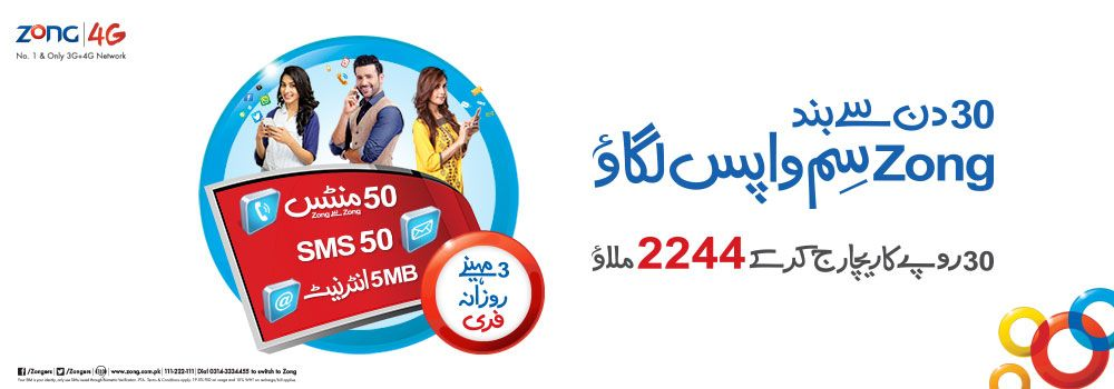 Zong Band Sim Wapis Lagao Offer 2018 Free 50 Minutes Sms Mbs