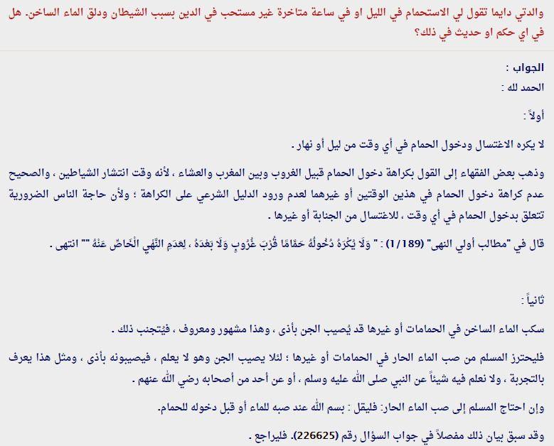 هل يكره الاغتسال ليلا Islamqa Info