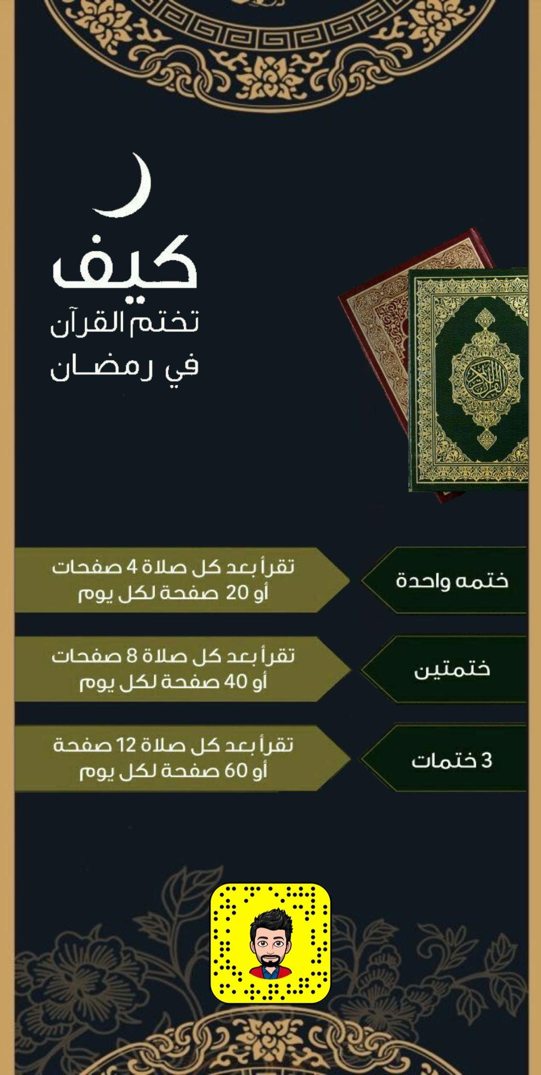 السعودية السعوديه الخليج الشرق الأوسط رمضان Ramadan Pandora Screenshot 60th