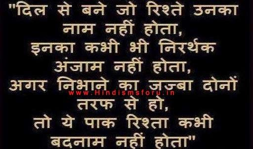 Love Relation Quotes In Hindi: Relationship Quotes In Hindi Photo, Relationship Quotes In