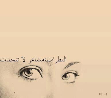 النظرات مشاعر لا تتحدث Wisdom Quotes Inspiration Beautiful Arabic Words Funny Arabic Quotes