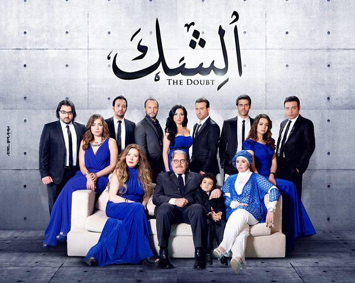 مسلسلات رمضان 2013 الشك أسرة مصريه متوسطة الحال يخترق حياتهم بشكل مفاجيء محامي يدعي أنه محامي رجل أعمال ثري جدا وان ابنة هذه ا Academic Dress Dresses Fashion