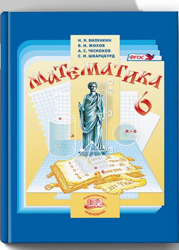 Скачать решебник по математеке автор н.я.великин