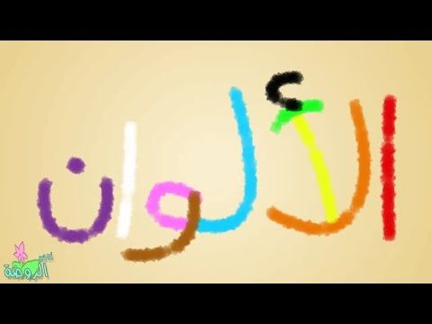 اناشيد الروضة تعليم الاطفال نشيد تعليم الألوان بدون موسيقى بدون ايقاع Teaching Kindergarten Learn Arabic Online Teach Arabic