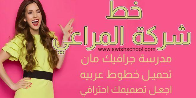 Instant Downloads For Free Arabic Fonts تحميل خطوط عربيه للتصميم علشان تبقى محترف مش بس بتصمم