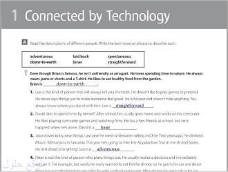 الإنجليزي ثاني ثانوي النظام الفصلي الفصل الدراسي الأول Connection Technology