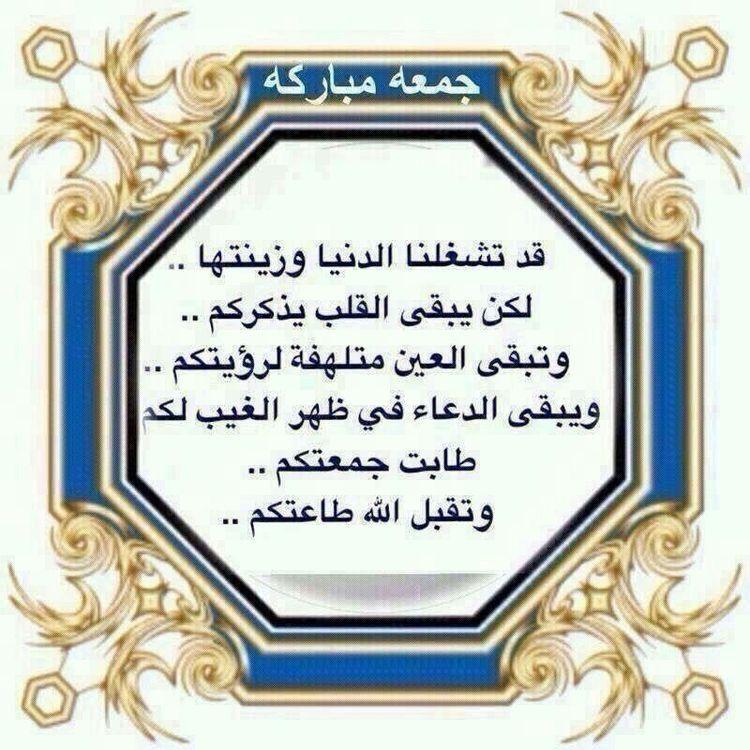 طابت جمعتكم Islamic Quotes Words Of Wisdom Words