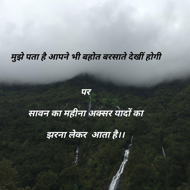 सावन का महीना #hindi #words #lines #story #short   Nature ...